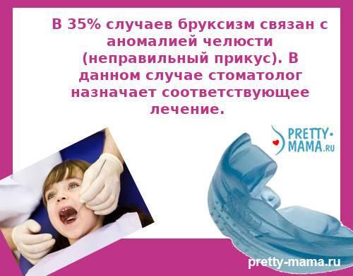 лечение бруксизма у ребенка