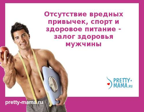 Диета для мужчины сами