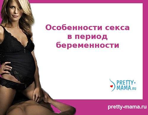 особенности секса в период беременности