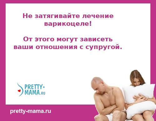 мужское бесплодие причины и лечение