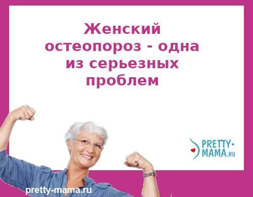 распространенные  причины остеопороза у женщин