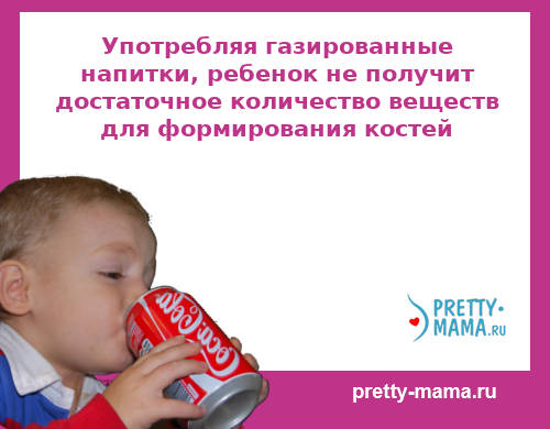 вред газированной воды для детей