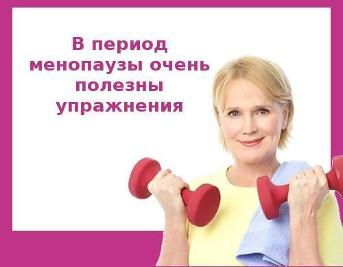 менопауза и упражнения