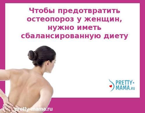 предотвратить остеопороз у женщин