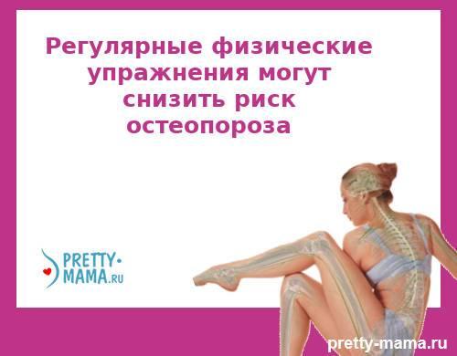 снизить риск остеопороза