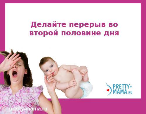 перерыв помогает от усталости после родов