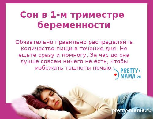спать во время беременности