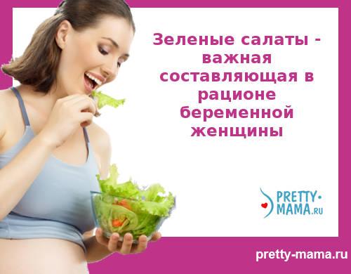 беременность и питание