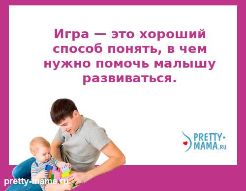 как играть с ребенком