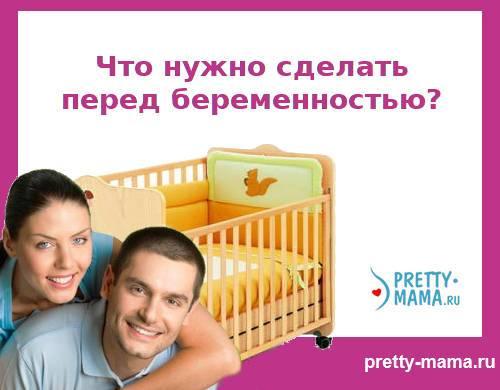 сделать перед беременностью