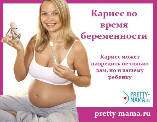 Насколько опасен кариес зубов при беременности