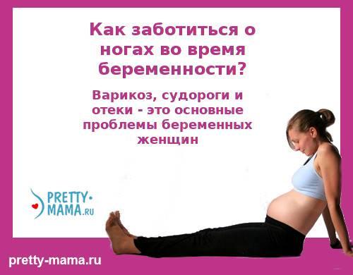 ноги во время беременности