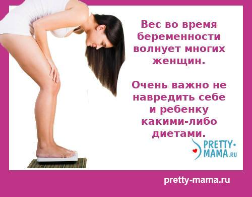 Вес во время беременности и диета