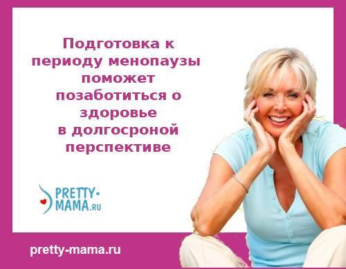 период менопаузы