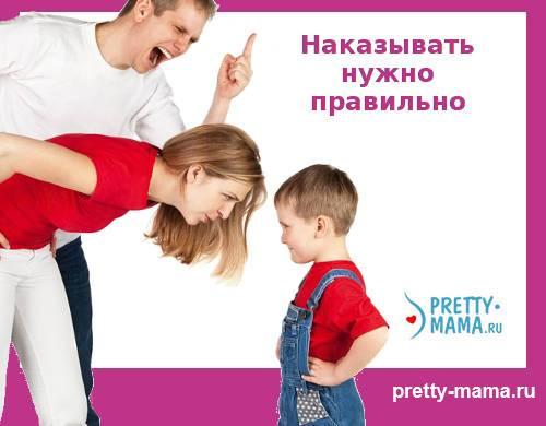 знать о наказании ребенка