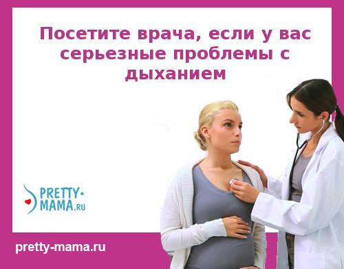 если трудно дышать при беременности