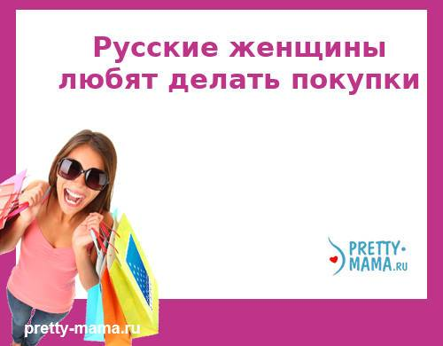 жизнь женщины в России