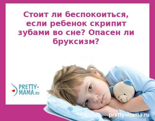 бруксизм у детей: что делать