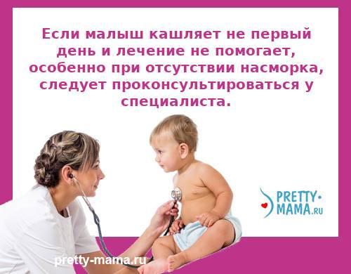 простуда у малыша
