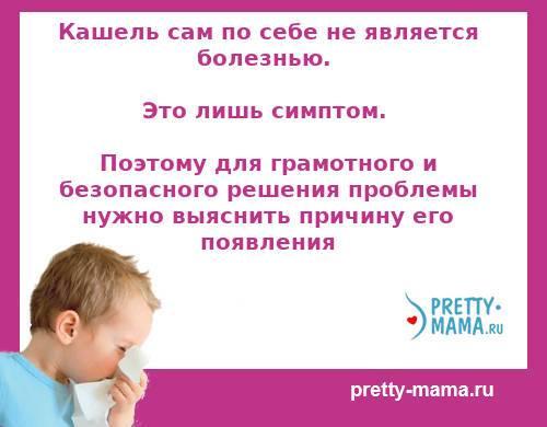 Как помочь годовалому ребенку при кашле