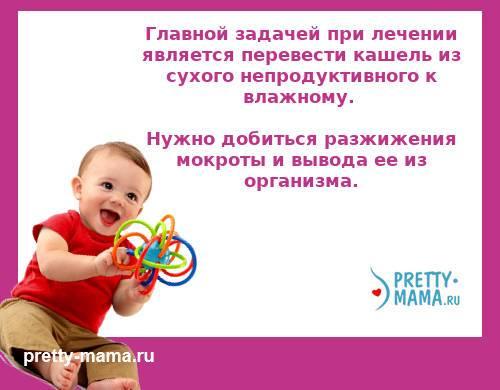 чем лечить кашель у ребенка 1 год